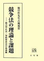 競争法の理論と課題 独占禁止法・知的財産法の最前線 根岸哲先生古稀祝賀(単行本)