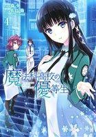 魔法科高校の優等生(4)(電撃C NEXT)(大人コミック)