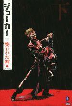 ジョーカー:喪われた絆(2)(Sho Pro Books)(大人コミック)