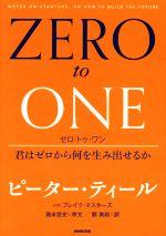 ZERO to ONE 君はゼロから何を生み出せるか(単行本)