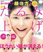 間々田佳子の顔ヨガで即たるみ上げ&小顔(ぴあMOOK)(DVD付)(単行本)