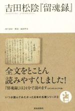 吉田松陰『留魂録』(いつか読んでみたかった日本の名著シリーズ8)(単行本)
