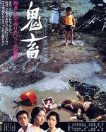 鬼畜(Blu-ray Disc)(BLU-RAY DISC)(DVD)