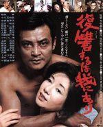 復讐するは我にあり(Blu-ray Disc)(BLU-RAY DISC)(DVD)