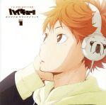 「ハイキュー!!」オリジナル・サウンドトラック Vol.1(通常)(CDA)