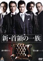 新・首領の一族(通常)(DVD)