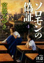 ソロモンの偽証 第Ⅱ部 決意(新潮文庫)(4)(文庫)
