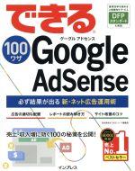 できる100ワザ Google AdSense(単行本)