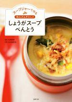 しょうがスープべんとう スープジャーで作る 冷えとり&ダイエット(単行本)