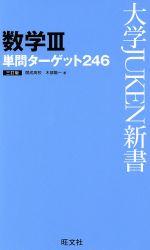 数学Ⅲ単問ターゲット246 三訂版(大学JUKEN新書)(新書)