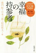 日本文学100年の名作 幸福の持参者(新潮文庫)(第2巻 1924-1933)(文庫)