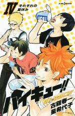 【小説】ハイキュー!!ショーセツバン!! それぞれの夏休み(4)(JUMP j BOOKS)(少年コミック)