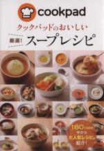 クックパッドのおいしい厳選!スープレシピ(単行本)