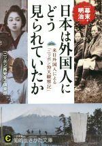 日本は外国人にどう見られていたか 幕末・明治来日外国人による「ニッポン仰天観察記」知的生きかた文庫 CULTURE
