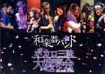 ボカロ三昧大演奏会(通常)(DVD)