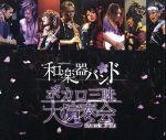 ボカロ三昧大演奏会(Blu-ray Disc)(BLU-RAY DISC)(DVD)