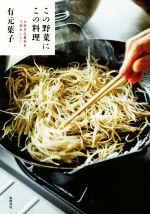 この野菜にこの料理 大好きな素材を3倍おいしく(単行本)