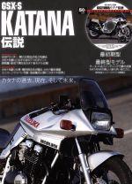GSX-S KATANA伝説