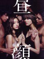 昼顔~平日午後3時の恋人たち~DVD-BOX(通常)(DVD)