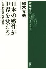 日本の感性が世界を変える 言語生態学的文明論(新潮選書)(単行本)