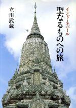 聖なるものへの旅 インド・ネパール(単行本)