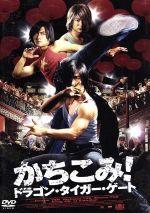 かちこみ!ドラゴン・タイガー・ゲート(通常)(DVD)