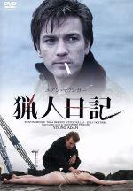 猟人日記(通常)(DVD)