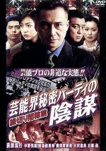 縁切り闇稼業 vol.5 芸能界秘密パーティの陰謀(通常)(DVD)