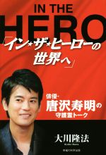 「イン・ザ・ヒーローの世界へ」 俳優・唐沢寿明の守護霊トーク(単行本)