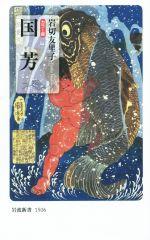 国芳 カラー版(岩波新書1506)(新書)