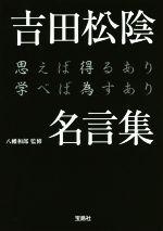 吉田松陰名言集思えば得るあり学べば為すあり宝島SUGOI文庫