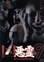 凶悪霊 呪われた投稿映像13連発 Vol.9(通常)(DVD)