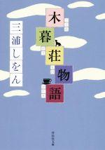 木暮荘物語(祥伝社文庫)(文庫)