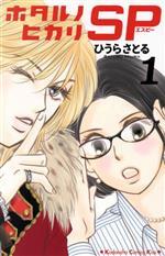 ホタルノヒカリ SP(1)(キスKC)(少女コミック)