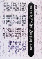 倉敷市蔵薄田泣菫宛書簡集 作家篇(単行本)