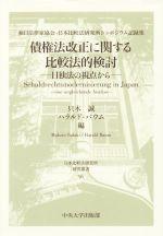 債権法改正に関する比較法的検討 日独法の視点から(日本比較法研究所研究叢書96)(単行本)