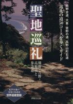 聖地巡礼 熊野・吉野・高野山と参詣道(単行本)