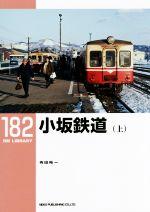 小坂鉄道(RM LIBRARY182)(上)(単行本)
