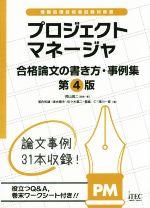 プロジェクトマネージャ 第4版 合格論文の書き方・事例集(情報処理技術者試験対策書)(単行本)