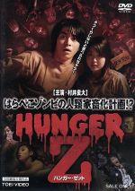 HUNGER Z(通常)(DVD)