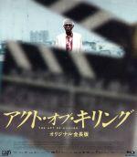 アクト・オブ・キリング オリジナル全長版(Blu-ray Disc)(BLU-RAY DISC)(DVD)