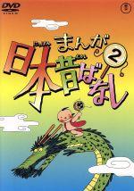 まんが日本昔ばなし 第2巻(通常)(DVD)