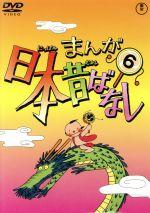 まんが日本昔ばなし 第6巻(通常)(DVD)