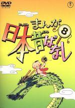 まんが日本昔ばなし 第8巻(通常)(DVD)
