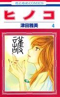 ヒノコ(4)(花とゆめC)(少女コミック)