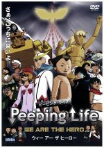 Peeping Life(ピーピング・ライフ)-WE ARE THE HERO-(通常)(DVD)