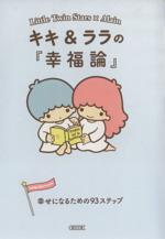 キキ&ララの『幸福論』 幸せになるための93ステップ(朝日文庫)(文庫)