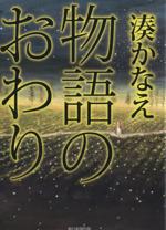 物語のおわり(単行本)