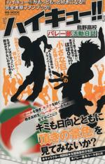 『ハイキュー!!』烏野高校バレー部活動日誌(MS MOOKハッピーライフシリーズ)(単行本)