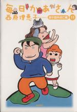 毎日かあさん 息子国外逃亡編(11)(大人コミック)